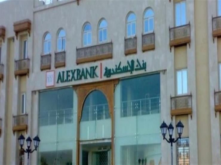 بنك الإسكندرية يوقف إصدار الشهادة لأجل 3 سنوات ذات العائد الثابت مؤقتا