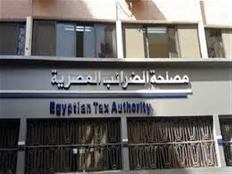 الضرائب تعدل مواعيد العمل بمركز الاتصالات الخاص بالمصلحة بسبب كورونا