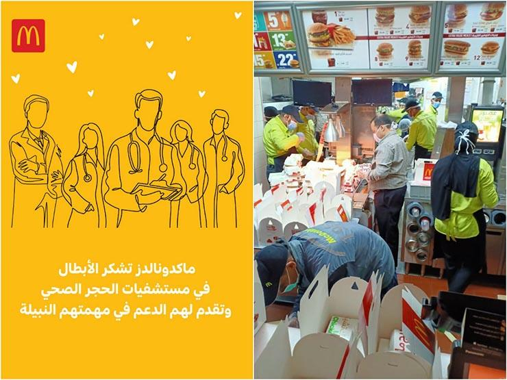 ماكدونالدز مصر تدعم مستشفيات الحجر الصحي بمستلزمات طبية ووجبات للطاقم الطبي