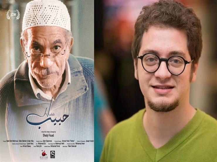 """مخرج """"حبيب"""" لـ""""مصراوي"""": الفيلم استغرق تصويره 3 أيام ونصف"""