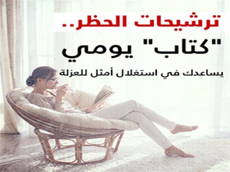 """ترشيحات """"الحظر"""".. كتاب يومي يساعدك في استغلال أمثل للعزلة"""
