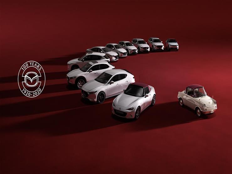 """في عيد ميلادها الـ100.. """"مازدا"""" تقدم موديل خاص من كل سياراتها"""