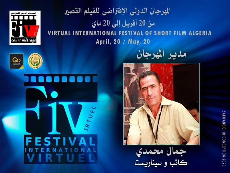 الاثنين.. انطلاق المهرجان الدولي الإفتراضي للفيلم القصير في الجزائر