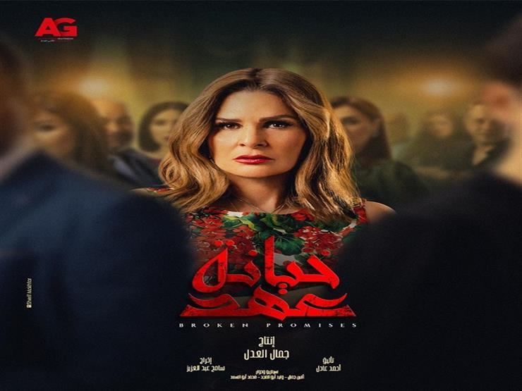 """الحلقة الأخيرة من """"خيانة عهد"""": إعدام خالد سرحان وزواج هنادي مهنا وحبس جومانا مراد"""