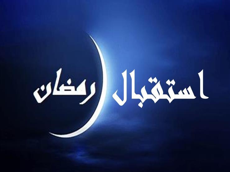 داعية يوضح كيفية الاستعداد لاستقبال رمضان نفسيًا