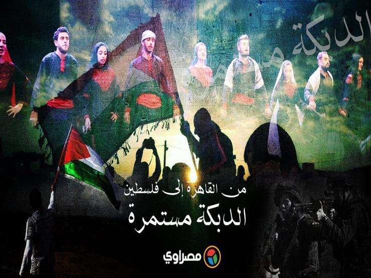 دبكة فلسطينية على أرض القاهرة.. على هذا التخت ما يستحق الحياة