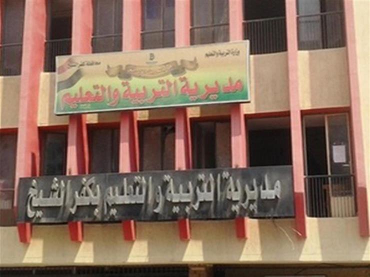 """في بيان رسمي.. """"تعليم كفر الشيخ"""" توضح حقيقة اعتماد نتيجة الشهادة الإعدادية"""