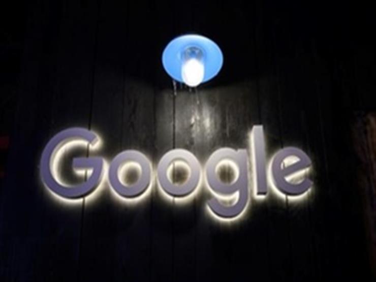 القضاء الأمريكي يعد العدة لإطلاق ملاحقات ضد جوجل   مصراوى