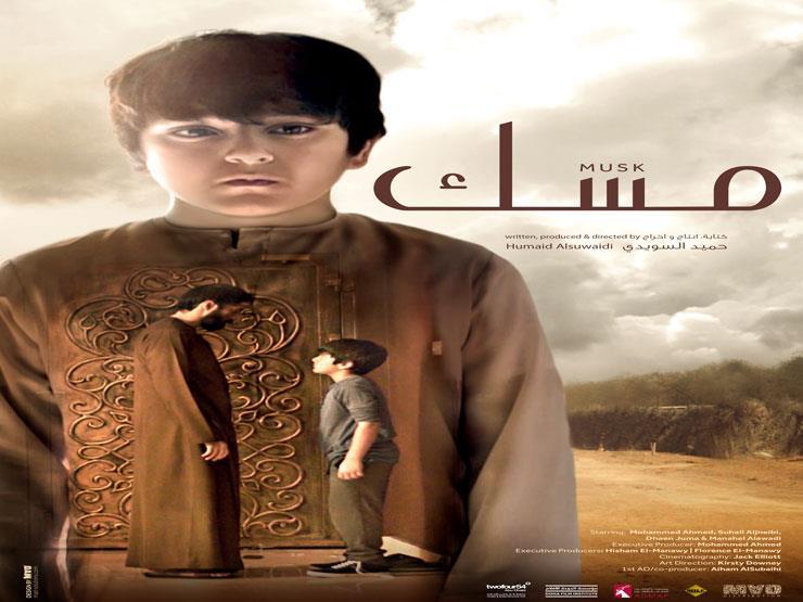 """الفيلم الإماراتي """"مسك"""" ينافس على جوائز أفلام آسيا والمحيط الهادي"""