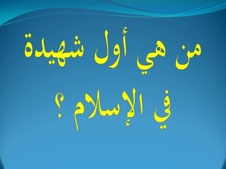 أول صحابي شهيدًا في الإسلام