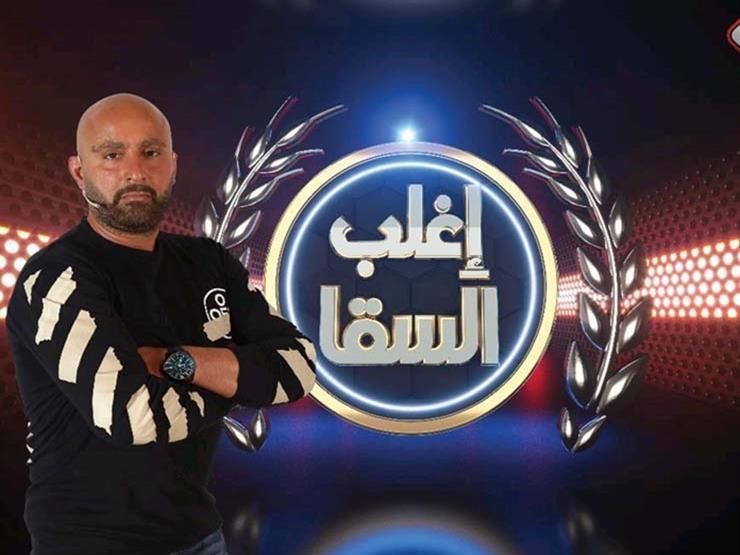 تعرف على منافس أحمد السقا في حلقة اليوم من  إغلب السقا    مصراوى
