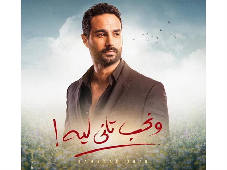 مسلسل ونحب تاني ليه الحلقة ٣