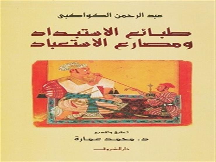 ترشيحات الحظر.. كتاب طبائع الاستبداد ومصارع الاستعباد