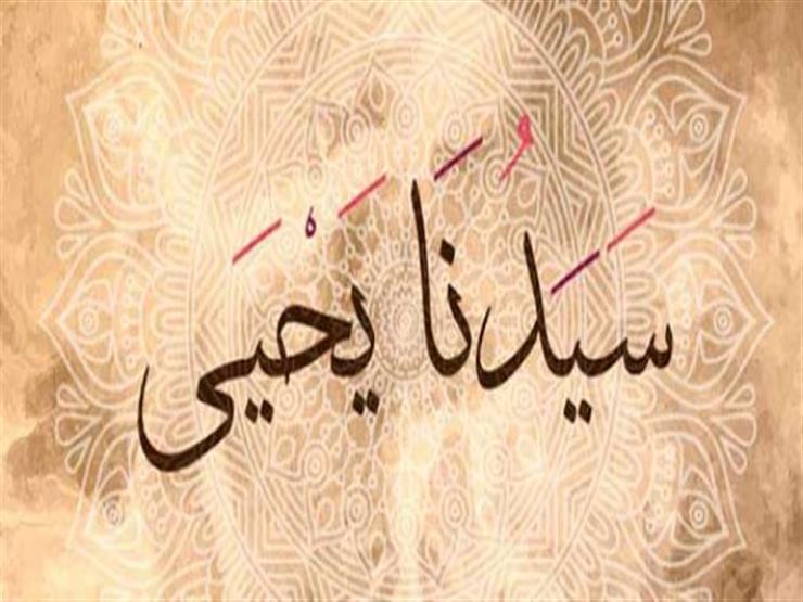 قصص الأنبياء (30): نبي الله يحيي عليه السلام وقصة مقتله بسبب امرأة بغيّ