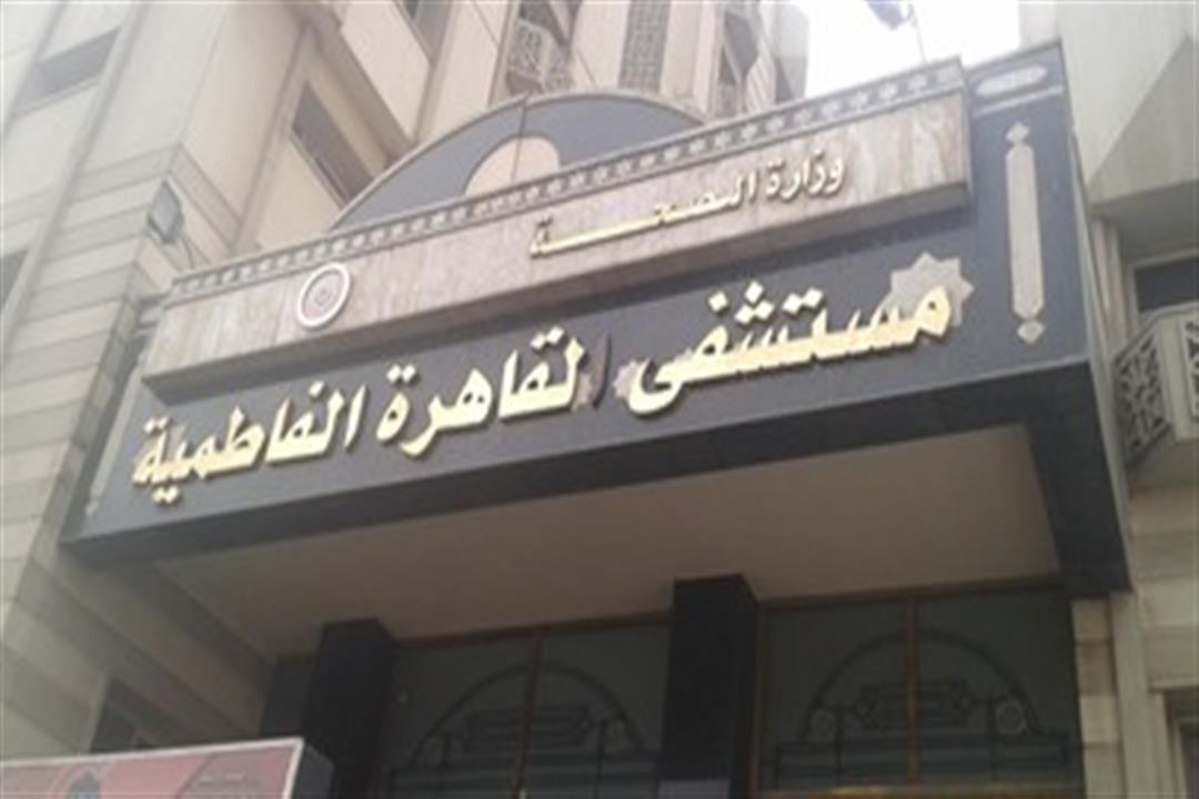 """تخصيص مستشفى """"القاهرة الفاطمية"""" لعزل المرضى النفسيين المصابين بكورونا"""