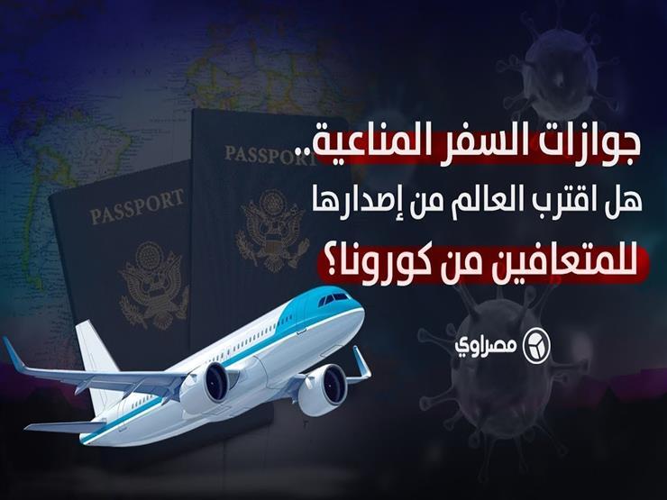 جوازات السفر المناعية..هل اقترب العالم من إصدارها للمتعافين من كورونا؟