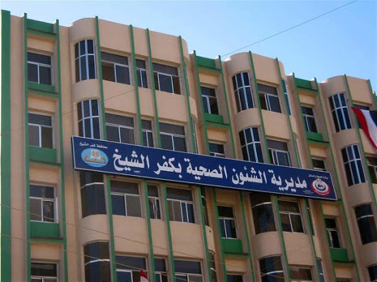 صحة كفر الشيخ تسجل 31 إصابة جديدة بكورونا