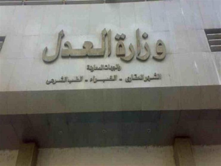 وزارة العدل تمنح الضبطية القضائية للعاملين بمياه شرب محافظات القناة- (مستند)