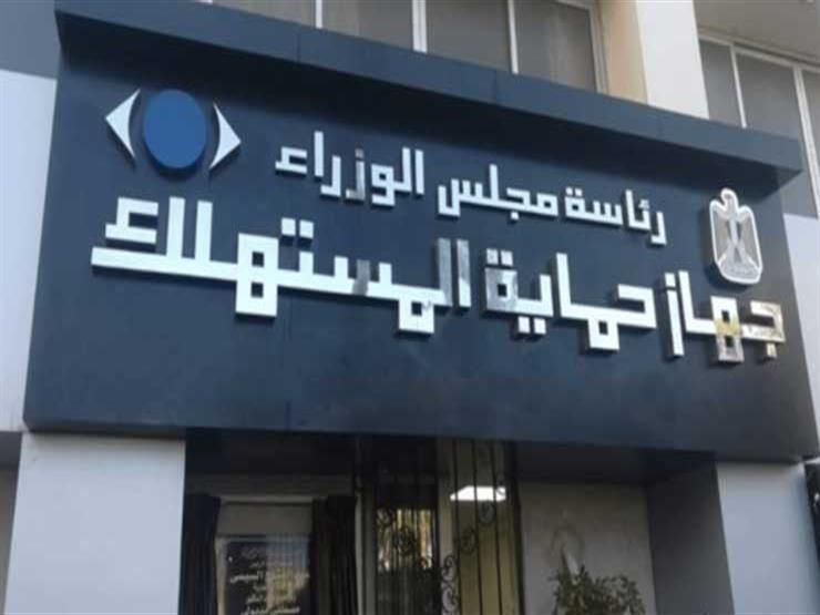 حماية المستهلك: لا يحق للمدارس الخاصة زيادة المصروفات عن 7%