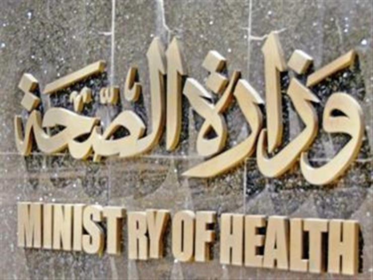 """انخفاض في الأعداد.. """"الصحة"""": 79 حالة وفاة بفيروس كورونا و1324 إصابة جديدة"""
