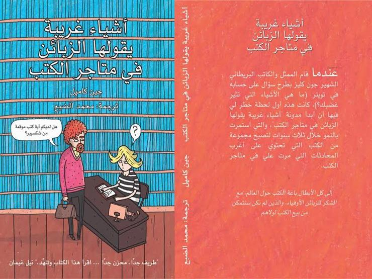 ترشيحات الحظر: أشياء غريبة يقولها الزبائن في متاجر الكتب    مصراوى