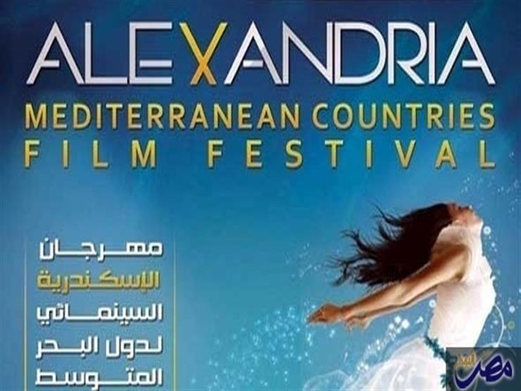 """بسبب """"كورونا"""".. تأجيل موعد إقامة الدورة الجديدة لـ""""الإسكندرية السينمائي"""""""