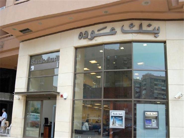 """بنك عوده- مصر يدشن نظام """"سير أعمال"""" مميكن جديد للعمليات المصرفية"""
