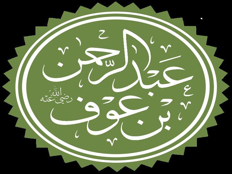 دعا  الرسول له بالبركة فصار من أغنى أغنياء المسلمين.. فمن هو؟