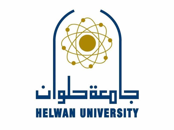 جامعة حلوان: مجلس الوزراء يوافق على إنشاء كلية علوم التغذية