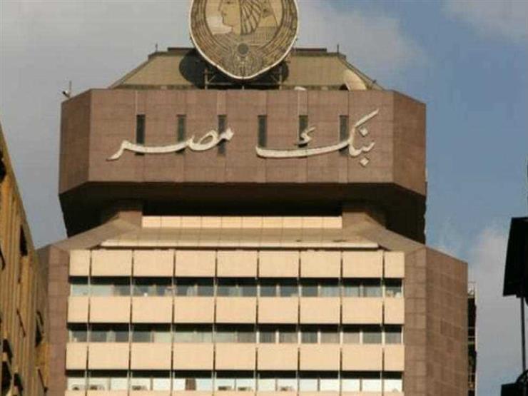 بنك مصر يثبت سعر الفائدة على الشهادة ذات آجال 3 سنوات