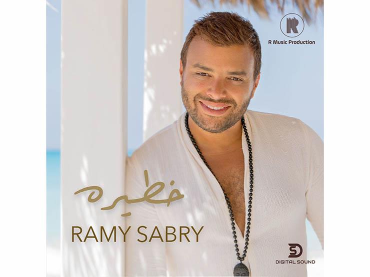 """"""" رامي صبري يطرح """"خطيرة"""