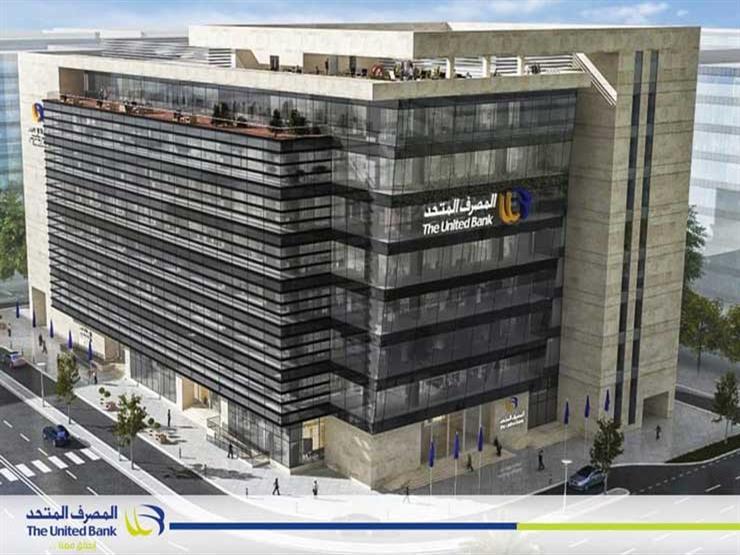 افتتاح مقر المصرف المتحد بالعاصمة الإدارية نهاية النصف الأول من 2021