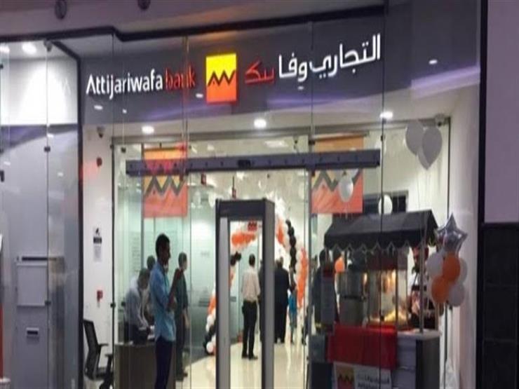 التجاري وفا بنك إيجيبت يلغي رسوم فتح حسابات الأفراد لدعم الشمول المالي