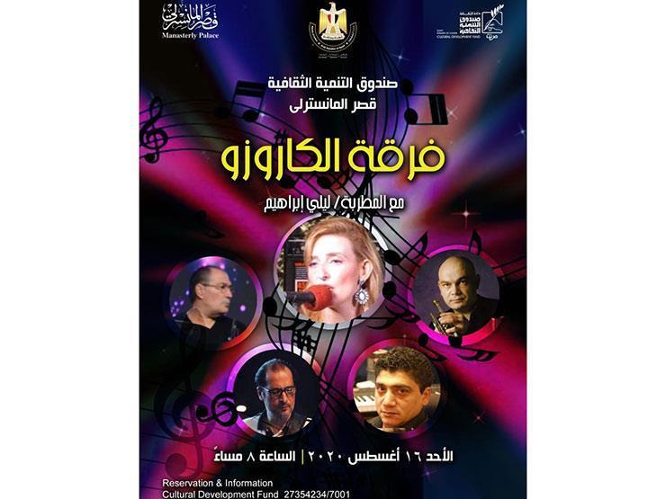 الأحد.. قصر المانسترلي يقدم أشهر الأغاني العالمية