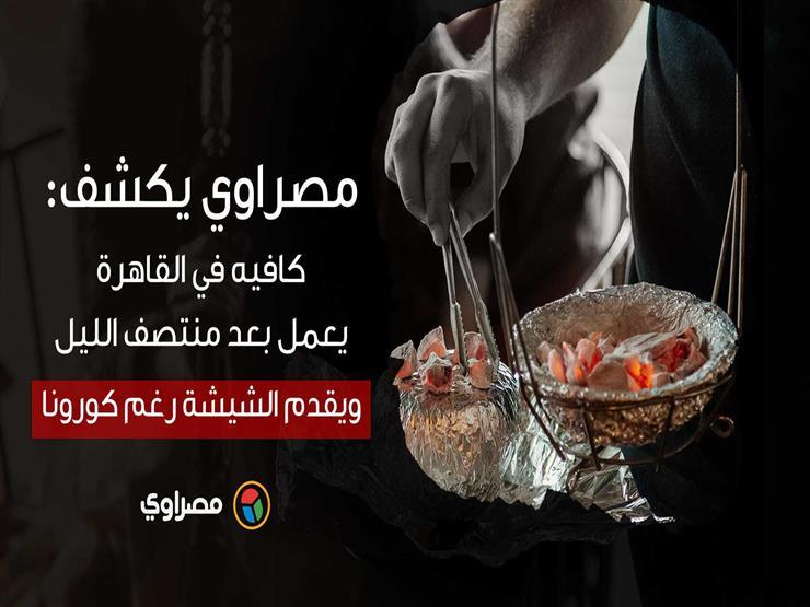 """""""مصراوي"""" يكشف: كافيه في القاهرة يعمل بعد منتصف الليل ويقدم الشيشة رغم """"كورونا"""" - فيديو"""