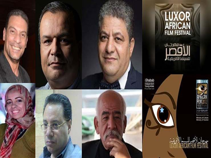 تعرف على لجنة مشاهدة أفلام مهرجان الأقصر للسينما الإفريقية