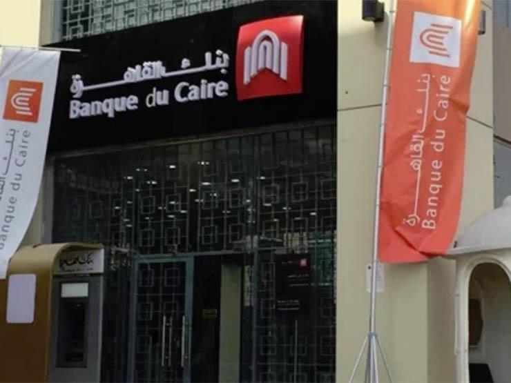 بنك القاهرة يحسم مصير سعر الفائدة على الشهادات والقروض الأسبوع الجاري