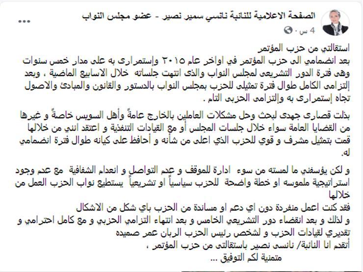صورة من البيان على صفحةالنائبة