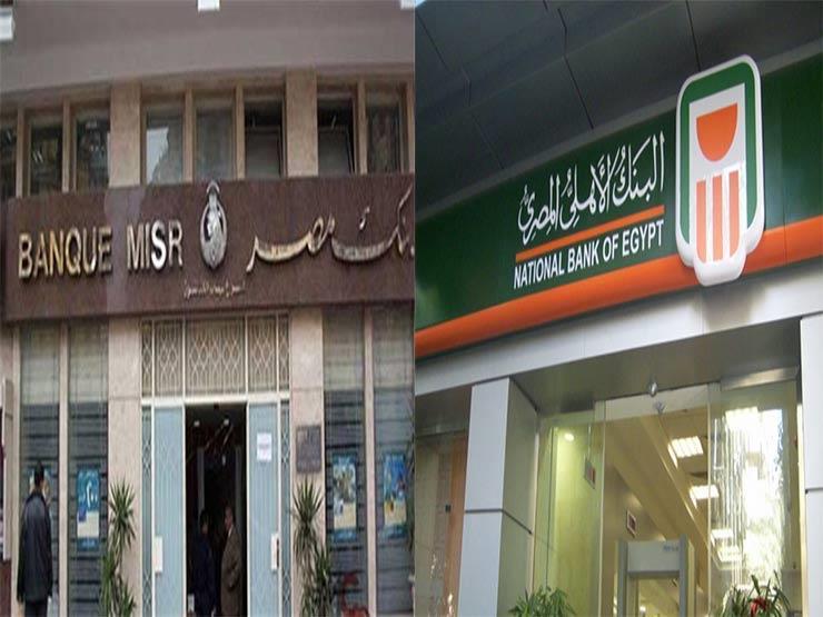 بعد إيقاف الـ 15%.. ما شهادة الادخار الأعلى عائدًا في بنكي الأهلي ومصر؟