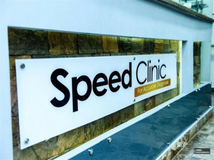 سبيد ميديكال توقع عقدا لإدارة معامل مجموعة المدينة بالإسكندرية