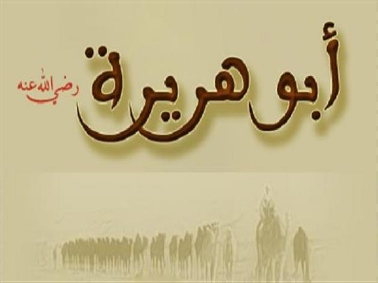 قصة إسلام أم أبي هريرة رضي الله عنه استجابة لدعاء النبي