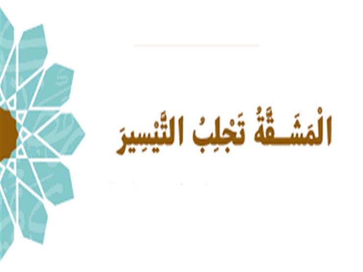 """علي جمعة يشرح معنى المبدأ القرآني """"وكذا المشقة تجلب التيسير"""""""