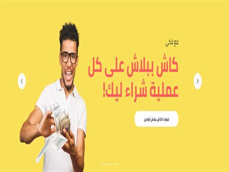 """منصة """"لاكي"""" تضم 200 موقع للتجارة الإلكترونية ضمن خططها للتوسع في مصر"""