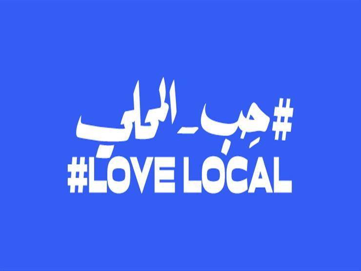 """فيسبوك يتعاون مع مجموعة تي بي دبليو إيه – رعد في حملة """"#حب_ المحلي"""""""