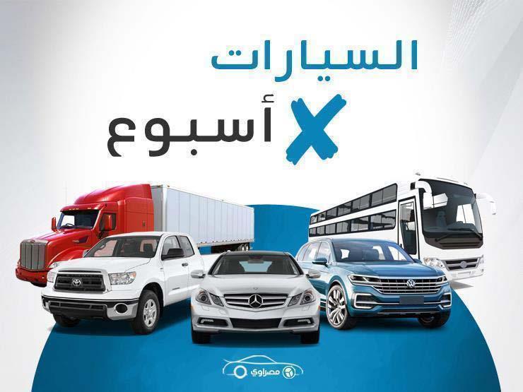 السيارات x أسبوع  مزاد لبيع سيارات تابعة للمخابرات.. ووكالة أمريكية: مصر بين الأفضل عالميًا في 2020
