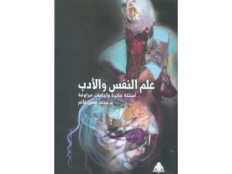 """""""علم النفس والأدب"""".. كتاب جديد يرصد العلاقة المتبادلة بين العلمين"""