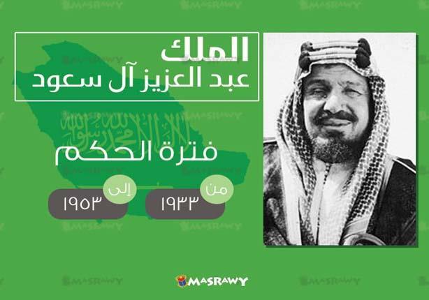 -الملك عبد العزيز آل سعود هو أول ملك للسعودية بشكلها الحديث الذي وحّدها تحت  مسمى المملكة العربية السعودية في 23 سبتمبر 1932م، وفي عا1933م عيّن ابنه  الأكبر ...
