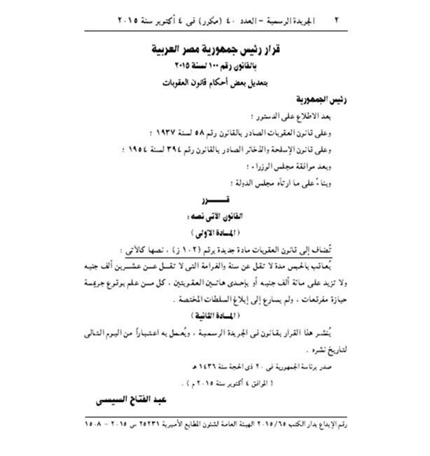 قرار جمهوري: يقضي بحبس سنة وغرامة تصل ل 100 الف جنية 1 11/10/2015 - 11:00 ص