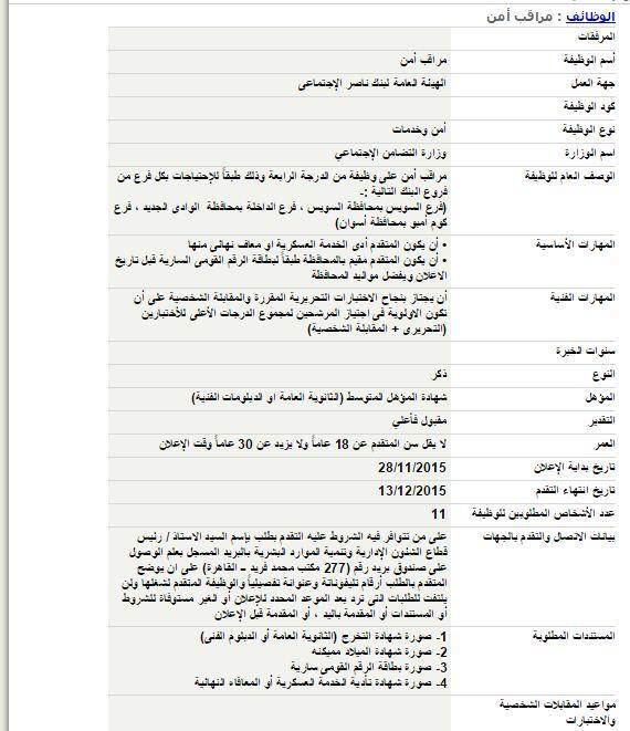 وظائف خالية ببنك ناصر الإجتماعي