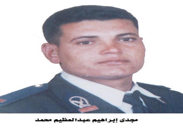 مجدي ابراهيم عبدالعظيم